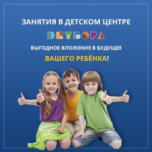 Занятия В Детском Центре «Детвора» - Летние Скидки!!!