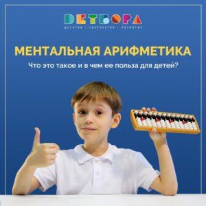 Что Такое Ментальная Арифметика И В Чём Её Польза Для Детей?