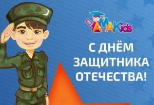 Мрц Детвора И Amakids Поздравляет Всех С Днём Защитника Отечества!