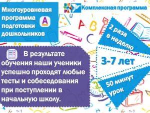 Подготовка К Школе У Нас В Центрах