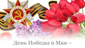 От Всей Души Поздравляем Вас С Днем Победы!