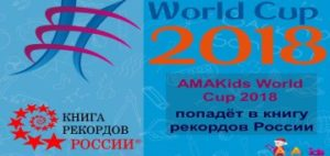 | World Cup
