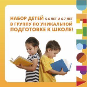 Набор В Группу По Уникальной Подготовке К Школе