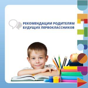 Рекомендации Родителям Будущих Первоклассников