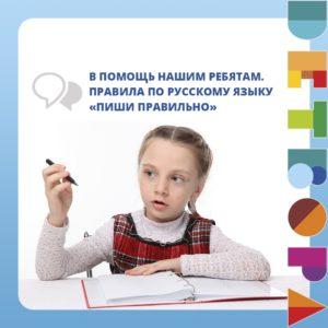 Правила По Русскому Языку «Пиши Правильно»