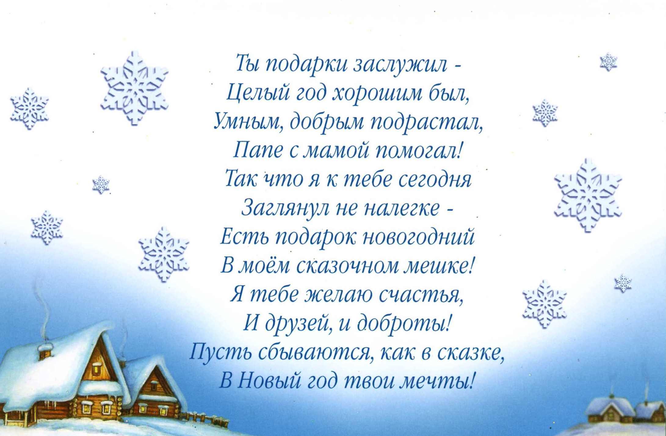 Поздравления с новым годом деду морозу от детей в стихах