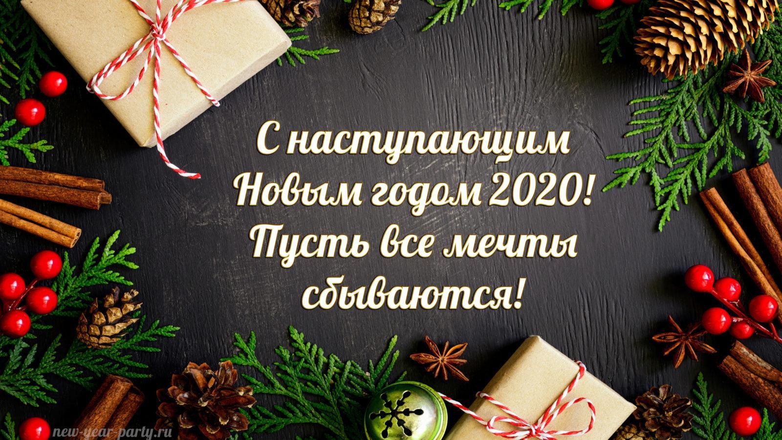 Поздравление От Детворы С Новым Годом!