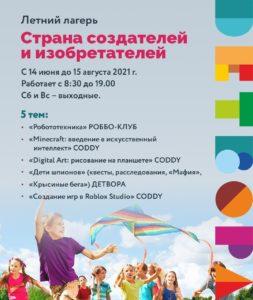 Детские Лагеря Воронеж Отзывы 2021
