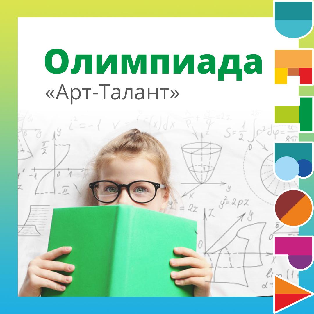 Олимпиада По Математике «Арт Талант»