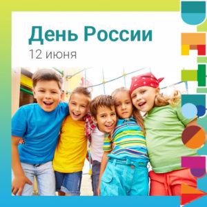 «Детвора» Поздравляет С Днем Независимости России!