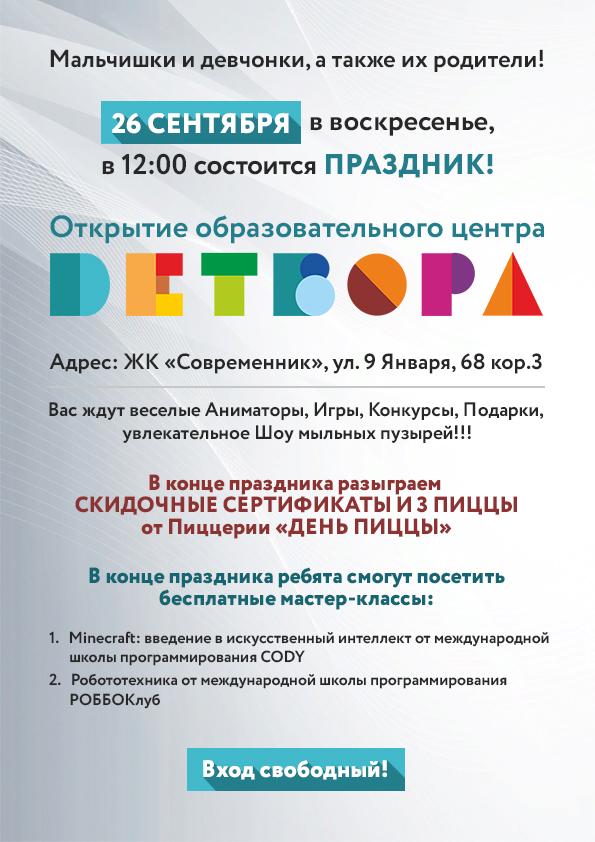 26 Сентября 2021Г. - Открытие Образовательного Центра!